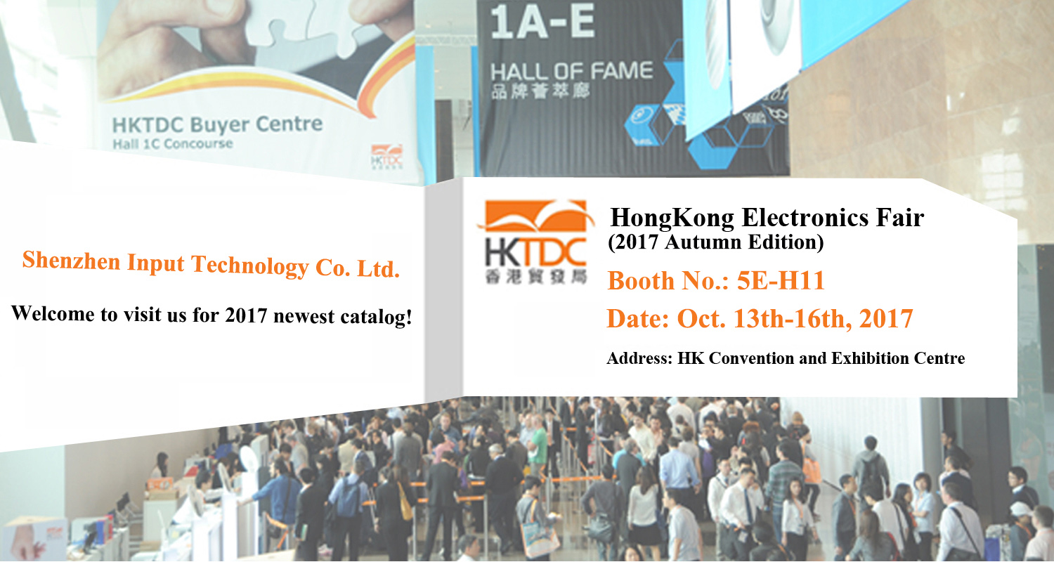 HK Electronics Fair (2017 Autumn Edition) Booth No. 5E-H11